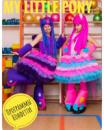 Пони на детский праздник в Запорожье! My Little Pony