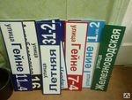 Адресные таблички в Донецке