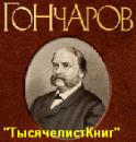 КНИГИ Гончарова И.