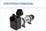 Электронагреватель (пластиковый корпус)   3,0kW