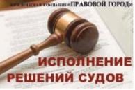 Исполнение решений судов