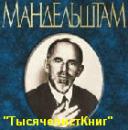 КНИГИ Мандельштама О.