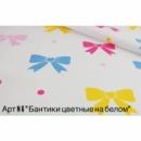Бязь польская Арт №6 «Бантики цветные на белом»