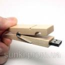 Флешка деревянная Прищепка 8 Gb