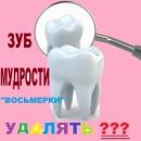 Нужно ли удалять зубы мудрости или можно вылечить ???