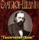 КНИГИ Салтыкова-Щедрина М.