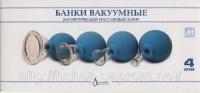 Банки сухие вакуумные для косметического массажа №4