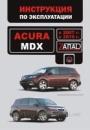 Книга - Инструкция по эксплуатации Acura MDX с 2006 & 2010