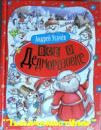 Книга «Все о Дедморозовке». Автор - Усачев А.. Издательство «Перо».