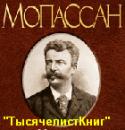 КНИГИ Мопассана Г.