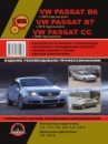 Volkswagen Passat B6 / B7 / CC (Фольксваген Пассат Б6 / Б7 / ЦЦ). Руководство по ремонту