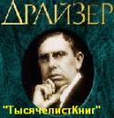 КНИГИ Драйзера Т.