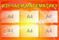Стенд в класс математики «Изучаем математику» в Донецке