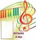 Стенд «Музыка и мы»,вырезной