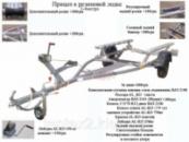 Лафет, прицеп. лафет для резиновой лодки. С доставкой по Украине.