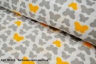 Арт. №115 «Бабочки серо-желтые»