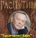 КНИГИ Распутина В.
