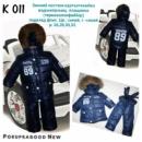 Зимний костюм: куртка+Полукомбинезон,