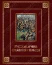 Русская армия: сражения и победы .(подарочное издание)
