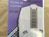 Схема друкована на папері з ключем для ЧОЛОВІЧОЇ вишиванки СЧ008