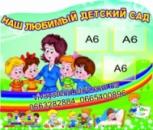 Стенд в детский сад «Наш любимый детский сад» в Донецке
