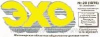 Реклама в газета Эхо Житомир, Житомирские газета, Житомир газета, реклама в газете Житомир