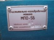 МПО-5 б/у машина первичной очистки