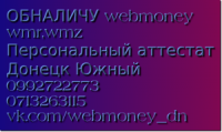 Обналичу вебмани