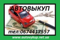 Автовыкуп Днепровка, Днепрорудное та Долинское