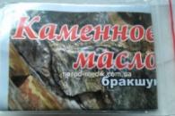 Каменное масло 5 грамм