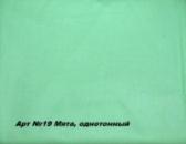 Ткань хлопок 100% Арт №19 «Мята, однотонный»