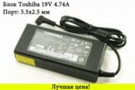 Блок питания для ноута Toshiba 19V 4.74A 5.5x2.5