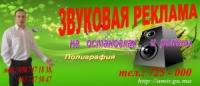 Информационно - рекламная сеть вещания Николаева