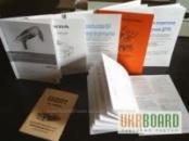 Тиражирование авторефератов и методичек в Донецке