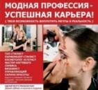 Курсы маникюра педикюра Кривой Рог