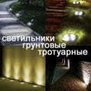 Тротуарные светильники