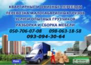 Грузовое такси перевозка мебели бровары 0507060708