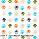 Польский хлопок Арт №26 «Лапки цветные на белом»