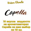 Тест пак 10 жидкостей по 10 мл на ароматизаторах Capella