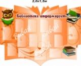 Стенд «Библиотека информирует»