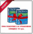 Тест-полоски Ван Тач Селект (OneTouch Select)