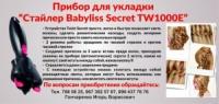 Печать и разработка еврофлаера «Прибор для укладки Стайлер Babyliss Secret TW1000E»