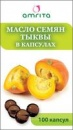 Масло семян тыквы - повышение потенции, снятие похмельного синдрома, укрепление волос и ногтей.