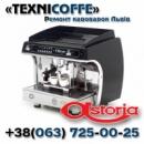 «TEXNICOFFE» Ремонт кавоварок Astoria
