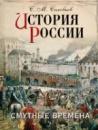 История России. Смутные времена