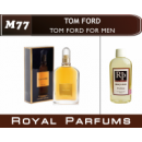 «For Men» от Tom Ford. Духи на разлив Royal Parfums 200 мл.