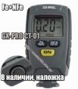 Толщиномер GX-PRO CT-01 Fe/NFe тестер краски