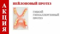 Частичные ( полные ) съемные зубные протезы с нейлона