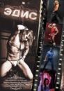 Мужской стриптиз в Днепродзержинске от профессионального стриптизера Эдиса (Кривой Рог)