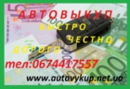 Автовыкуп Белокузьминовка, Богоявленка та Былбасовка